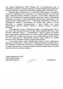 Письмо И.Г. Павлычеву