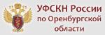 УФСКН по Оренбургской области