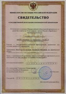 СКВРиЗ Оренбург