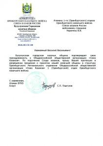 Станица Бузулукская ОКВ СкР