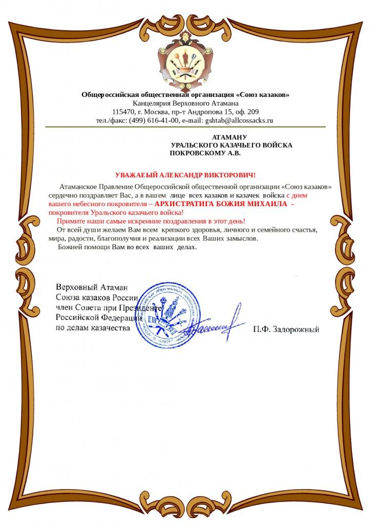 Рамка поздравление официальное