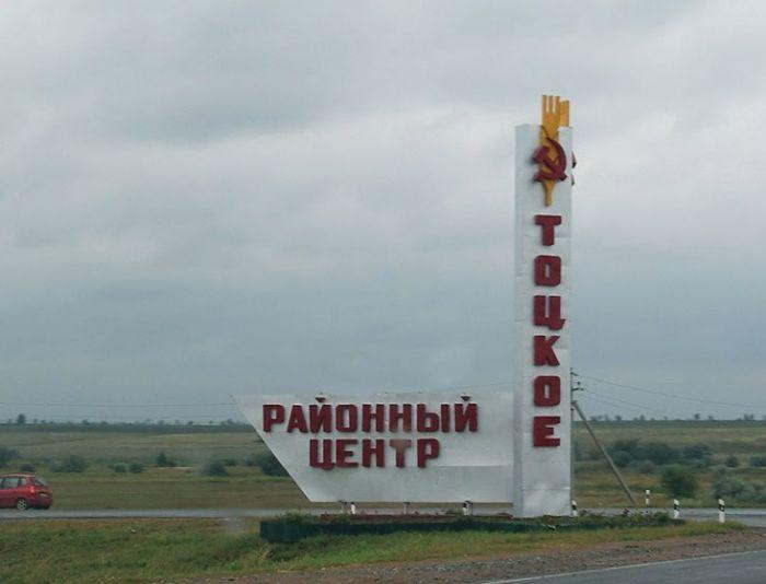 фото село тоцкое оренбургская область
