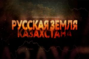 russkaja_zemlja